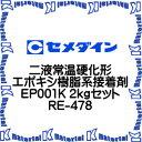 【P】セメダイン 二液常温硬化形エポキシ樹脂系接着剤 EP001K 2kgセット RE-478 【代引不可】