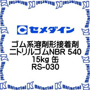 セメダイン ゴム系溶剤形接着剤 ニトリルゴムNBR 540 15kg 缶 RS-030 【代引不可】