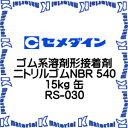 【P】セメダイン ゴム系溶剤形接着剤 ニトリルゴムNBR 540 15kg 缶 RS-030 【代引不可】