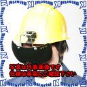ESCO(エスコ) #11 ヘルメット取付めがね EA800KA-3