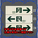 【代引不可】【個人宅配送不可】ESCO(エスコ) 300x100mm [高輝度蓄光式]避難誘導標識 EA983AH-22[ESC102229]
