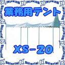 ナカオ 業務用テント X'sエクシス XS-20