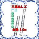 NAKAO☆ナカオ 三連伸縮はしご サンノテ TBP−8.0