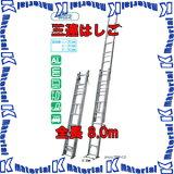 【代引不可】ナカオ 三連伸縮はしご サンノテ TBP-8.0 全長3.27-8.05m [NK0077]