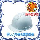 タニザワ 熱中症対策 エアライト+遮熱塗装ヘルメット 軽量 溝付き ST#179-JPZ