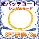 二幸電気工業 OPC-SM-SPC/SC-3-1-2 光パッチコード シングルモード SPC研磨 SCコネクタ 3m 1芯 径2mm [NC0254]