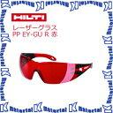 日本ヒルティ HILTI レーザーグラス PP EY-GU R 赤 2065448