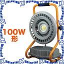 ジェフコム DENSAN LED投光器(充電式) PDSB-03100S