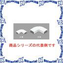 【P】マサル工業 メタルモール付属品 A型 フラットエルボ後付け型 A10313 ミルキーホワイト [ms1340]