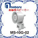 【代引不可】ノボル電機 船舶用スピーカー MS-10G-02 10W [NOB145]