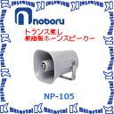 ノボル電機 車載用スピーカー トランス無し 樹脂製ホーンスピーカー NP-105