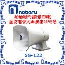 ノボル電機 第四種 電子ホーン (マイク機能なし) SG-122 24V