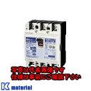 【P】日東工業 GE53WC 3P 50A F30 分散型電源システム用漏電ブレーカ