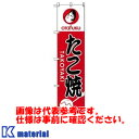 【P】オタフク 大のぼり たこ焼 H10463