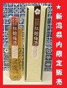 紅麹梅酒(梅酒)200ml【新潟県内限定販売】【赤い酒仕込み】【限定生産酒】
