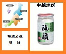 福顔辛口180ml【カップ】【中越地区】
