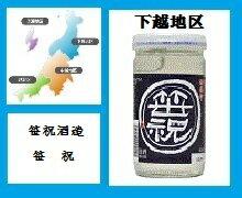 笹祝新潟印辛口 180ml【カップ】【淡麗辛口】...の商品画像