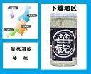 笹祝新潟印辛口 180ml【カップ】【下越地区】