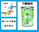 越乃渓水カップ180ml【純米酒】【ワンカップ】【お取り寄せ品】【SS02P03mar13】
