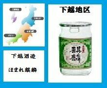ほまれ麒麟別撰辛口 180ml【カップ】【淡麗辛口】【下越地区】