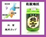 北雪 純米酒カップ 180ml【ワンカップ】【お取り寄せ品】【SS02P03mar13】