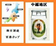 朝日山百寿180ml【カップ】【淡麗辛口】【中越地区】