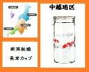 長者カップ 200ml【カップ】【淡麗辛口】【中越地区】