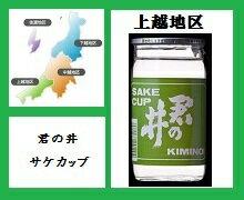 君の井 酒カップ 180ml【カップ】【淡麗辛口】【上越地区】