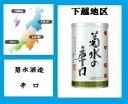菊水の辛口 180ml【本醸造缶】【下越地区】