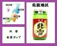 北雪 金星 180ml【カップ】【淡麗辛口】【佐...の商品画像