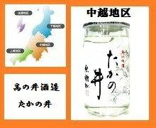 たかの井 180mlカップ】【中越地区】