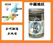 玉風味 180ml【カップ】【中越地区】