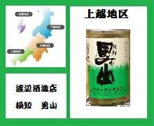根知男山 180ml【カップ】【上越地区】