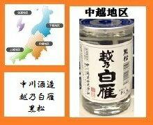 越乃白雁 黒松 180ml【カップ】【淡麗辛口】【中越地区】