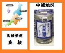 長稜 180ml【カップ】【淡麗辛口】【中越地区】