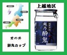 越乃酔鬼 180ml【カップ】【淡麗辛口】【上越地区】