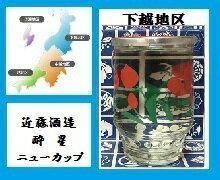 酔星フラワーカップ 180ml【カップ】【淡麗辛口】【下越地区】