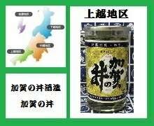 加賀の井 上撰180ml 【本醸造】【復活カップ】【上越地区】