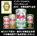 ふなぐち菊水一番しぼり本醸造生原酒とにごり酒の五郎八