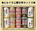 ふなぐち三種甘辛セット2【新潟清酒】【10缶入り】【当店オリジナル】【お中元の贈り