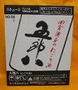 菊水の五郎八缶180ml【30本箱入り】【アルミカップ】【旨し、夏の濁り酒】