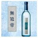 無冠帝吟醸720ml【日本酒アワード2012金賞受賞】
