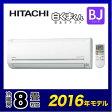 [RAS-BJ25F-W]カード払い対応!日立 ルームエアコン 白くまくん BJシリーズ 日射センサー 冷暖房:8畳程度 単相100V・15A 2016年モデル クリアホワイト