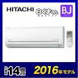 [RAS-BJ40F2-W]カード払い対応!日立 ルームエアコン 白くまくん BJシリーズ 日射センサー 冷房/暖房:14畳程度 単相200V・15A 2016年モデル クリアホワイト 冷暖房