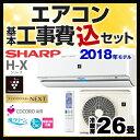 【工事費込セット(商品+基本工事)】[AY-H80X2-W] シャープ ルームエアコン H-Xシリーズ プラズマクラスターNEXT搭載フラッグシップモデル 冷房/暖房:26畳程度 2018年モデル 単相200V・20A ホワイト系 【送料無料】