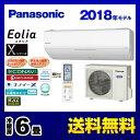 [CS-228CX-W] パナソニック ルームエアコン Xシリーズ Eolia エオリア 高性能モデル 冷房/暖房:6畳程度 2018年モデル 単相100V・15A..