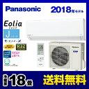 [CS-568CJ2-W] パナソニック ルームエアコン Jシリーズ Eolia エオリア ナノイーX搭載モデル 冷房/暖房:18畳程度 2018年モデル 単相..