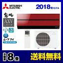 [MSZ-AXV2518-R] 三菱 ルームエアコン AXV...