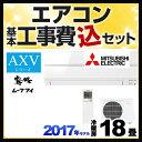 【工事費込セット(商品+基本工事)】[MSZ-AXV5617S-W] 三菱 ルームエアコン AXVシリーズ 霧ヶ峰 デザインモデル 冷暖房:18畳程度 2..