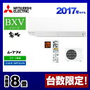 [MSZ-BXV2517-W] 三菱 ルームエアコン BXVシリーズ 霧ヶ峰 コンパクトモデル 冷暖房:8畳程度 / 八畳 2017年モデル 単相100V・15A ウ..